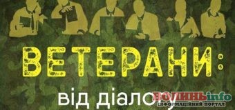 """Журналістів запрошують на відкриття проект """"Ветерани: від діалогу до працевлаштування"""""""