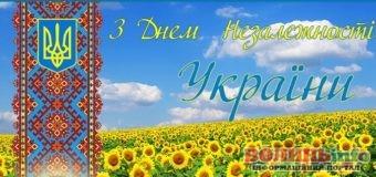 День незалежності України – історія свята