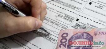 Українцям встановили плату за комуналку