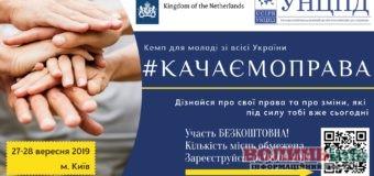 """Українську молодь закликають """"розкачатися""""для захисту власних прав"""