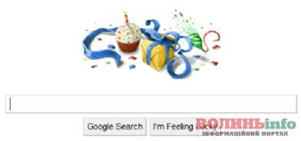 День народження Google: цікаві факти