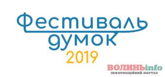 Фестиваль думок у Луцьку