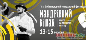«Мандрівний вішак» у Луцьку – програма на 13-15 вересня