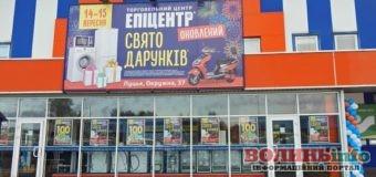 Епіцентр оновився: нові відділи та магазини чекають на відвідувачів