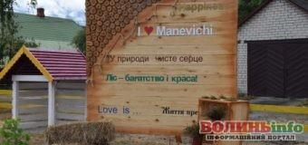 У Маневичах відкрили дендропарк