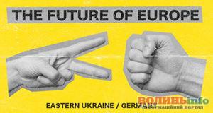 Документальну виставу «Майбутнє Європи» покажуть у Луцьку