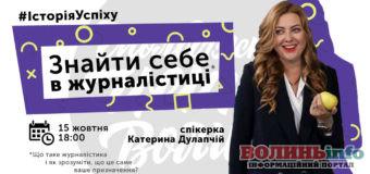 Катерина Дулапчій вчитиме, як знайти себе у журналістиці