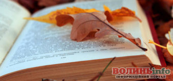 30 жовтня: яке сьогодні свято?