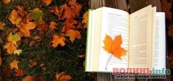 6 жовтня: яке сьогодні свято?