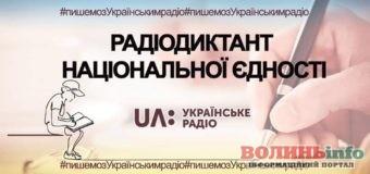 Всеукраїнський радіодиктант національної єдності писатимемо 8 листопада
