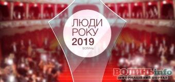 У Луцьку відбудеться премія«ЛЮДИ РОКУ-2019. ВОЛИНЬ»