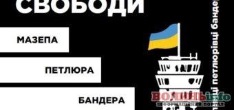 У Луцьку відбудеться презентація виставки«Фактор свободи»