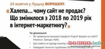 Халепа… Чому сайт не продає? Воркшоп у Луцьку – не пропусти