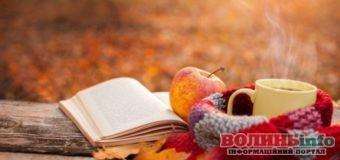 17 листопада – яке сьогодні свято?