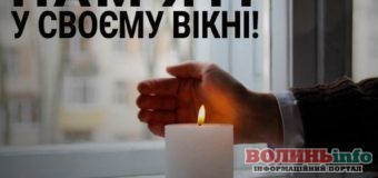 Роковини Голодомору: запаліть свічку пам'яті 23 листопада