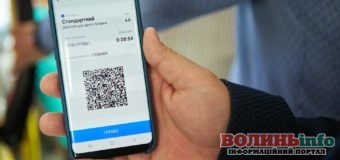 Е-квиток через мобільний – коли це запрацює?