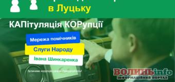 В Луцьку відкривається інноваційна приймальня нардепа Шинкаренко