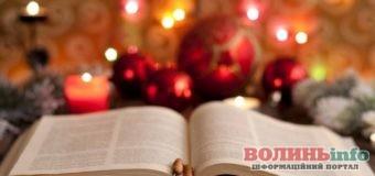 Різдвяний піст-2019 – уже завтра віряни розпочинають підготовку до свят