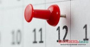 12 грудня:яке сьогодні свято?