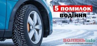 5 поширених помилок водіїв, через які шипована гума стає непридатною для використання