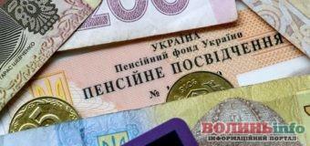 Пенсія у спадок: українцям дозволили передавати пенсію нащадкам