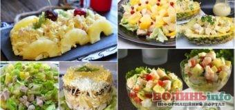 Салати з ананасами на святковий стіл. 8 рецептів