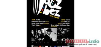 Міжнародний фестиваль сучасної імпровізаційної музики Jazz Bez With Marek у Луцьку