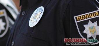 Волинські поліцейські запрошують на роботу