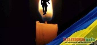На Донбасі вчора від поранення загинув волинянин
