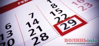 Вихідні дні у лютому 2020 триватимуть довше, ніж зазвичай