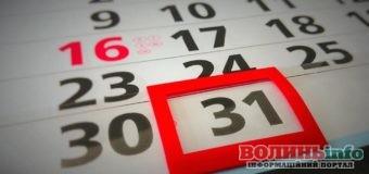 31 січня: яке сьогодні свято?
