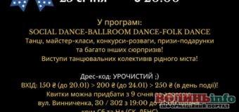 TATIANA DAY Dance Party! благодійна танцювальна вечірка заради 3-річної Катрусі Ребрини