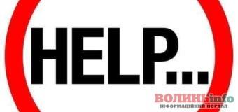 Допоможіть жінці-волонтеру зберегти зір