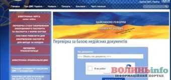Які документи можна перевірити в інтернеті?