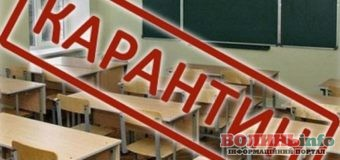 Волинь йде на карантин: 49 шкіл та 13 садочків призупинили навчання