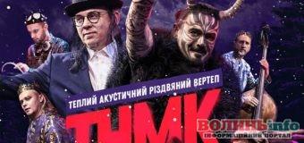 ТНМК поділився секретом щодо різдвяного концерту в Луцькц та привітав фанів з 2020-м роком