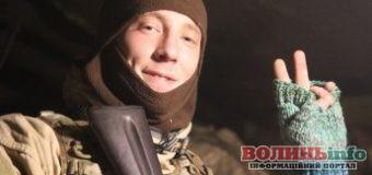 Микола Сорочук – волинян, який загинув вчора на Сході