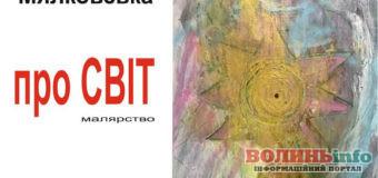 """""""про Світ"""" – виставка Тетяни Мялковської запрошує поціновувачів мистецтва"""