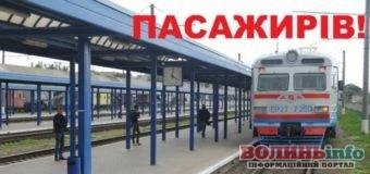 """Потяг """"Ковель – Червоноград"""" тимчасово змінює графік руху"""