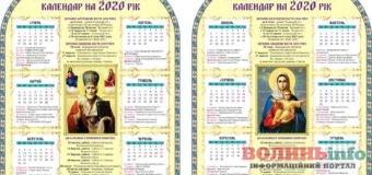 Церковний календар: листопад 2020