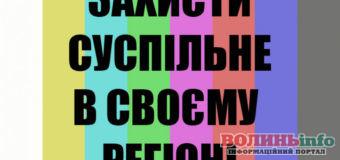 Всеукраїнська акція на захист регіонального мовлення – 25 лютого телевізійники говоритимуть про загрозу знищення суспільного мовлення в регіонах