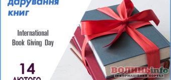 Міжнародний день дарування книг – яку книгу подарувати сучасній дитині?