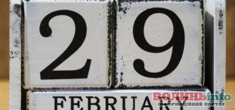 29 лютого: яке сьогодні свято? Чим особливий останній день зими у високосному році?
