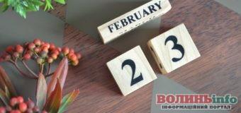 23 лютого: яке сьогодні свято?