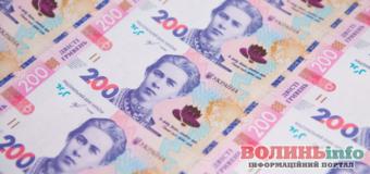 Нові 200 гривень від завтра входять в обіг