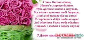 Листівки та привітання з Днем ангела Оксани