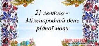 Міжнародний день рідної мови відзначає сьогодні 20-річний ювілей
