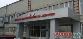 Приймальне відділення Луцької міської клінічної лікарні реконструюють