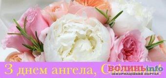 День ангела Світлани – вітаємо зі святом іменинниць