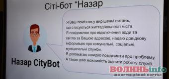 "Показали як працює City-bot ""Назар"" у Луцьку"